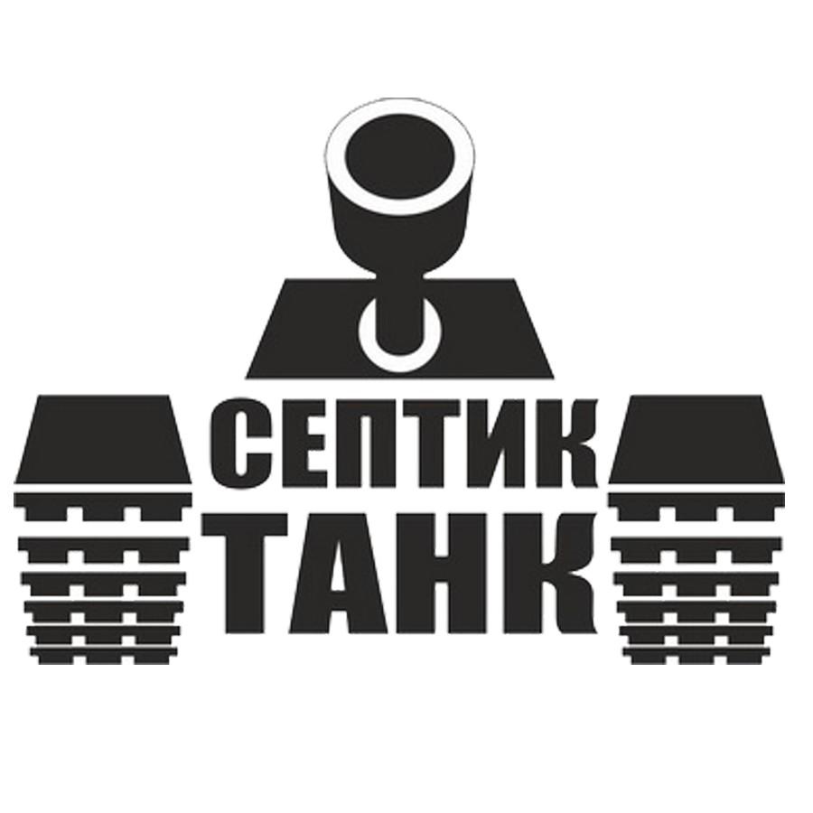 Лого септик танк